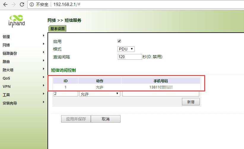 ir900-sms-2.png