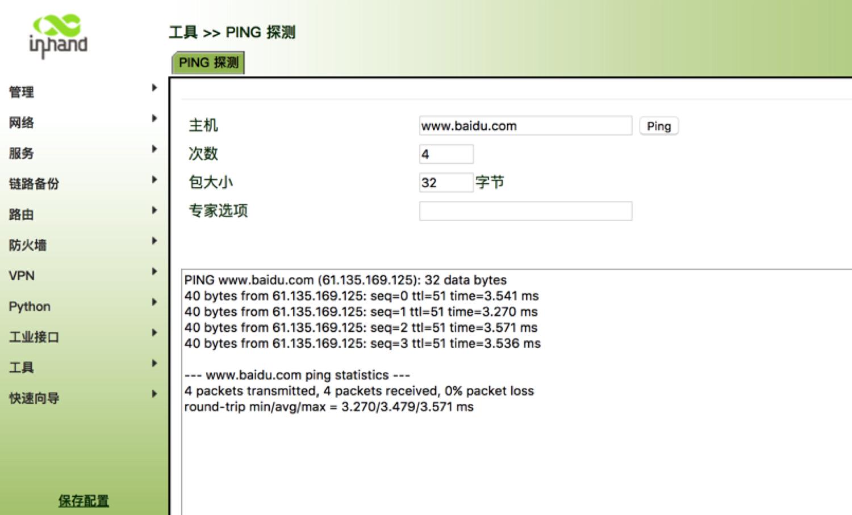 IR900-ping-baidu.png