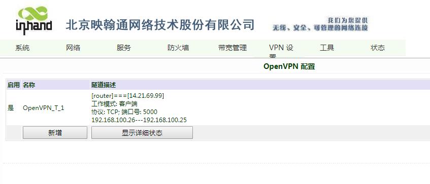 openvpn-clinet-status.PNG