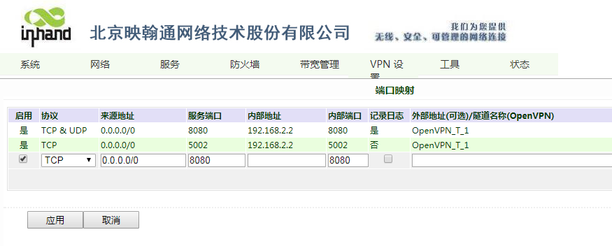 openvpn-interface-portmaping.PNG