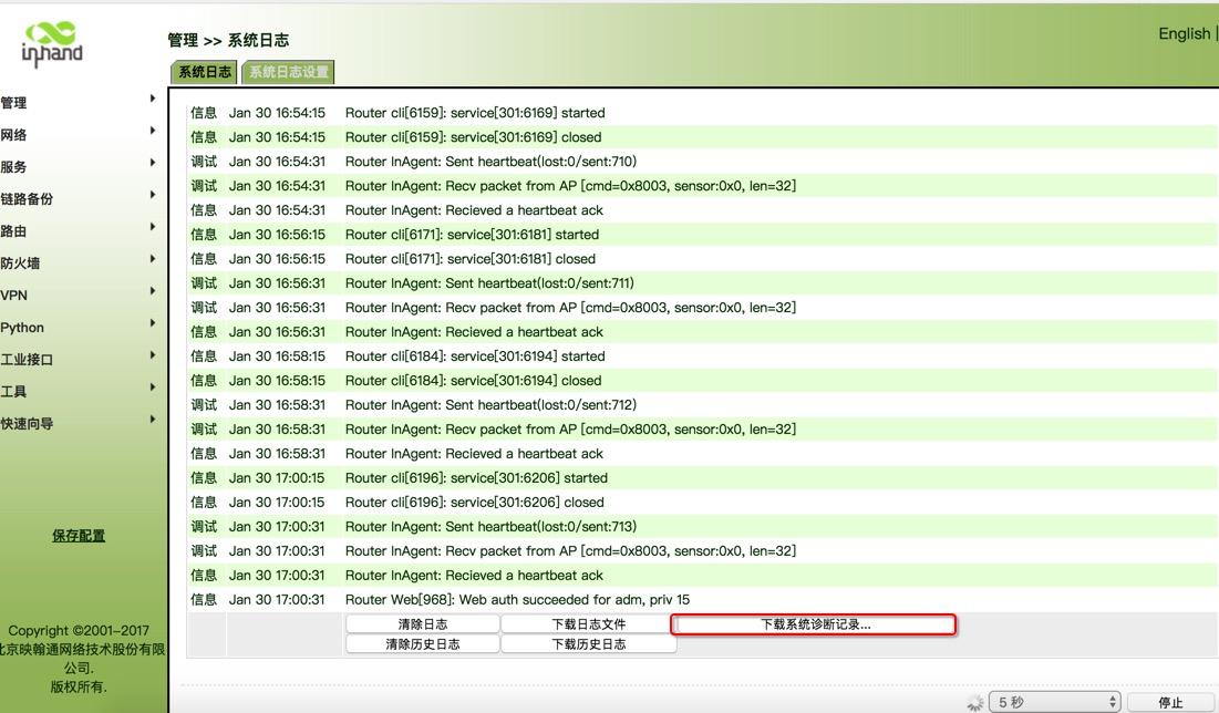 系统诊断日志下载.png