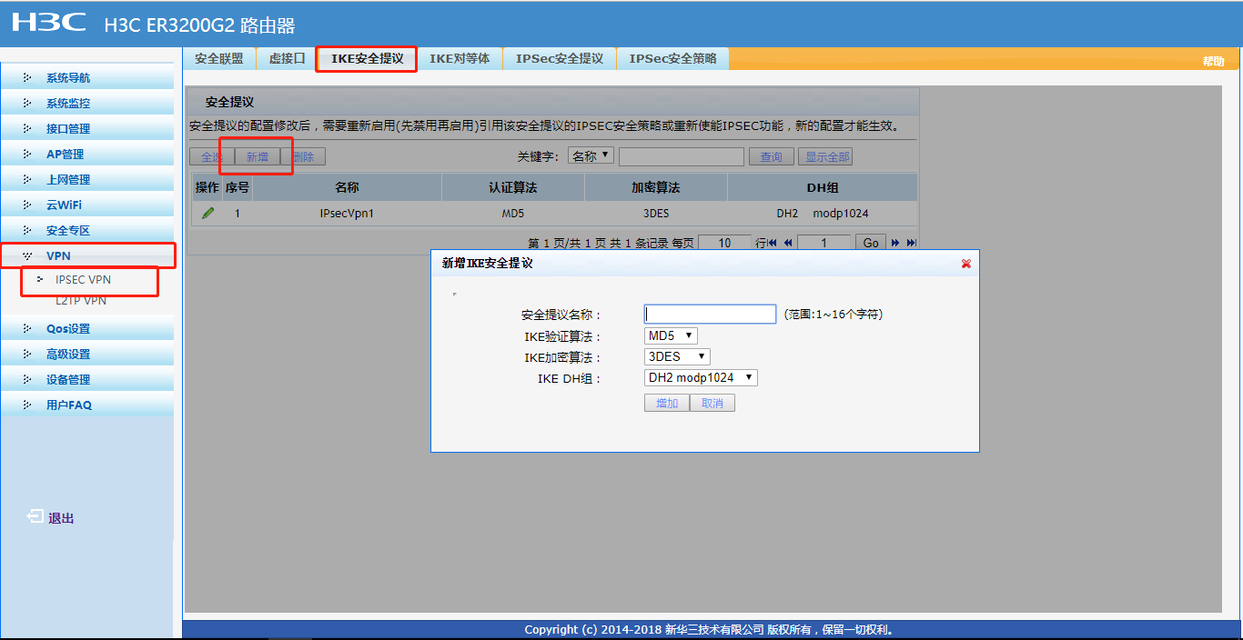 IPSecVPN配置3.png