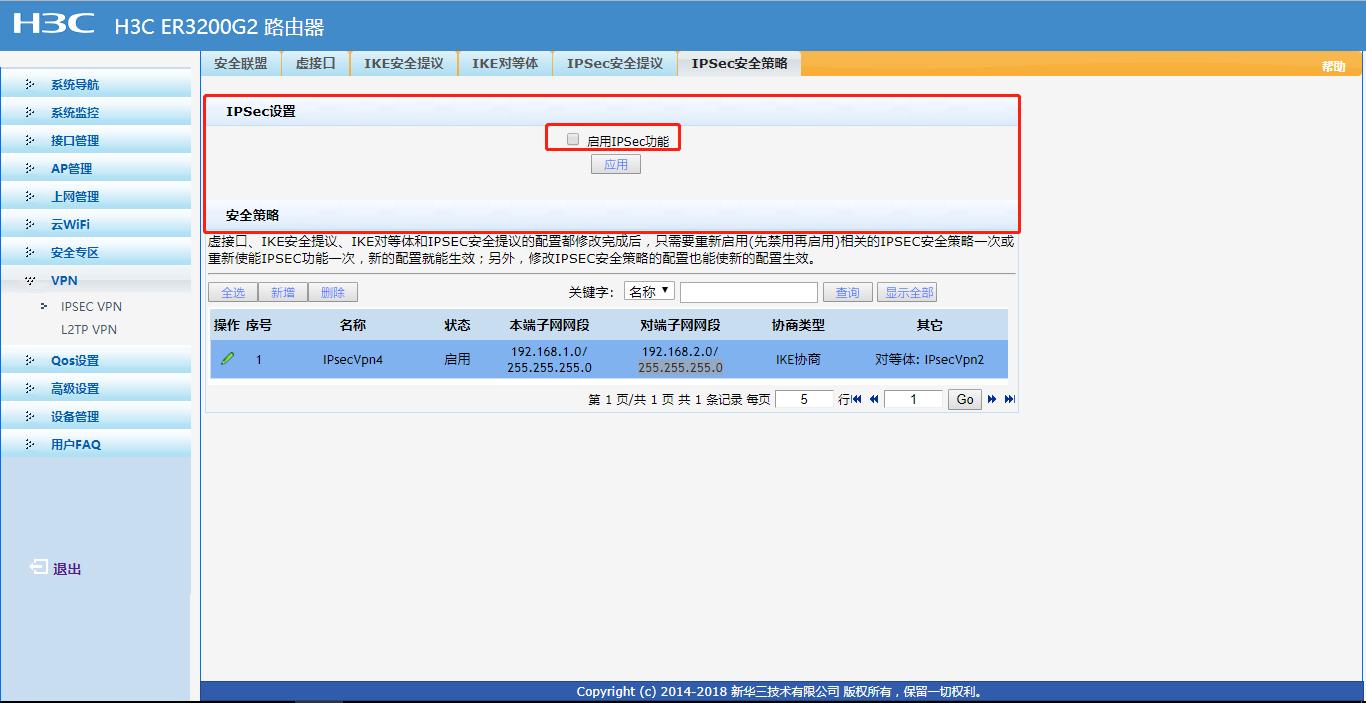 IPSecVPN配置7.png