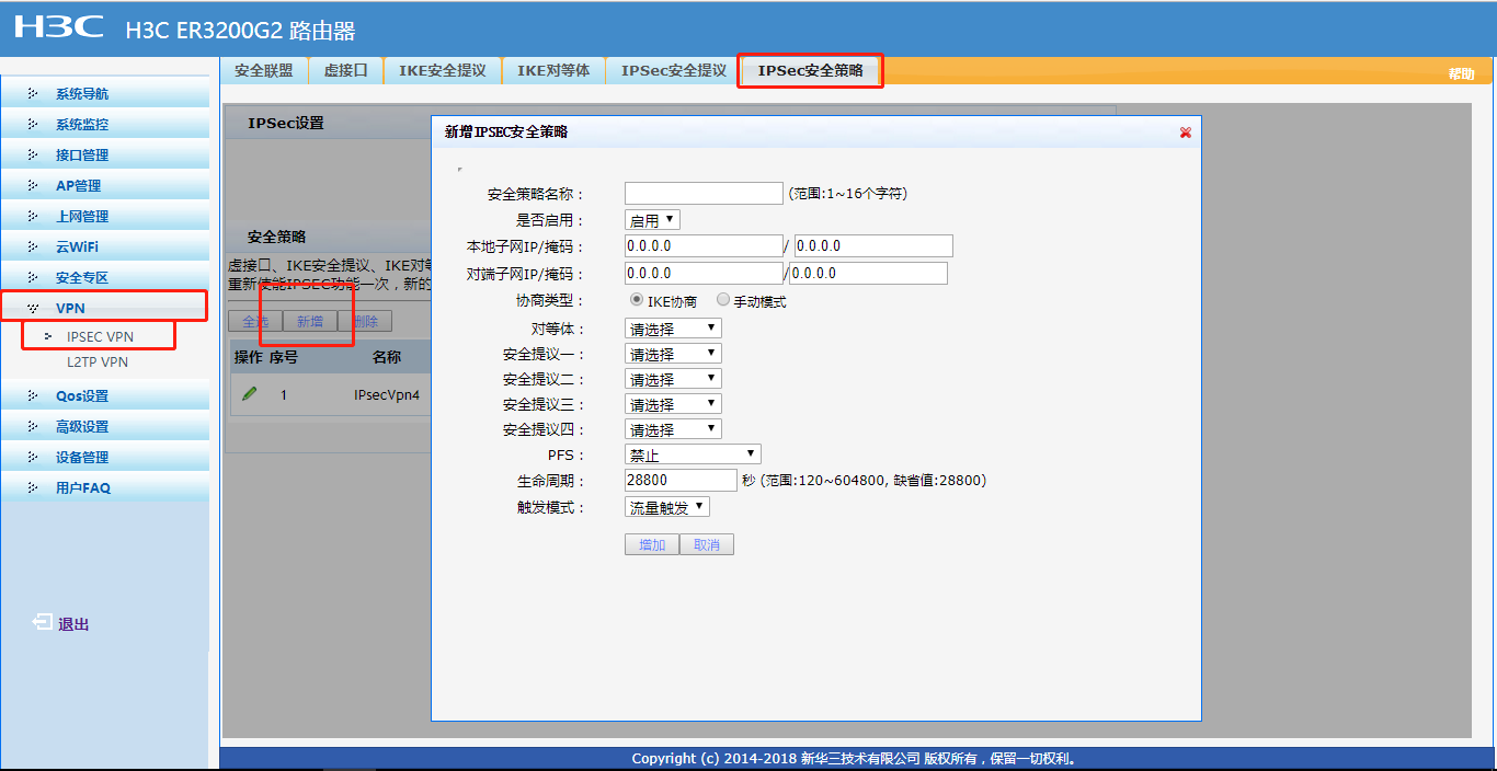 IPSecVPN配置6.png