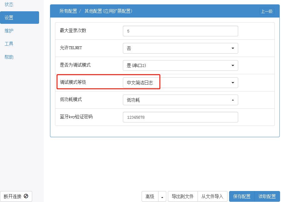 输出中文简洁日志.png