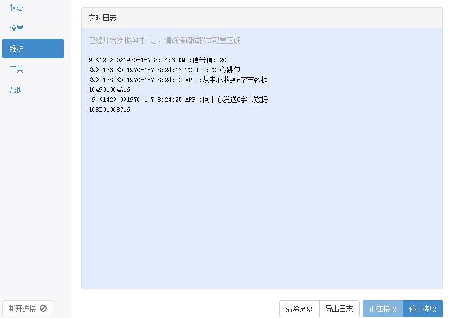 中文日志显示.png