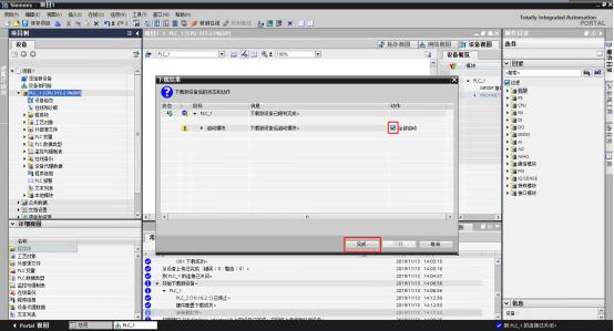 完成PLC下载2.jpg