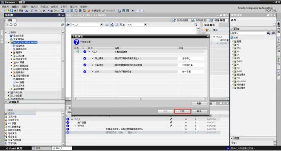 完成PLC下载1.jpg
